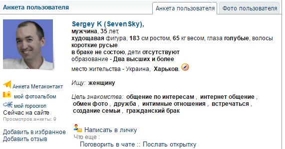 Мета знакомства в украине знакомства в заволжье нижегородская область