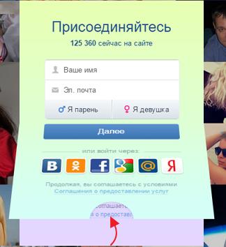 знакомства великий новгород вконтакте