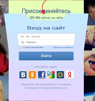 бесплатный сайт знакомств регистрация с телефона